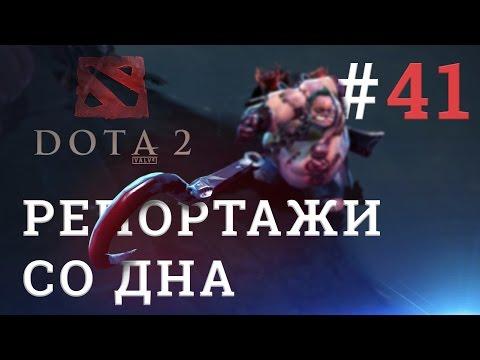 видео: dota 2 Репортажи со дна #41