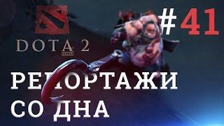 DOTA 2 Репортажи со дна #41