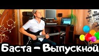 Как играть: Баста – Выпускной (под гитару)