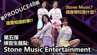 |看Produce 48前需要知道的事!|第五彈 Stone Music Entertainment練習生