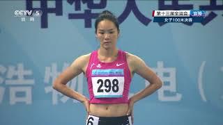 2017年第十三届全运会 女子100米决赛 20170903 | CCTV