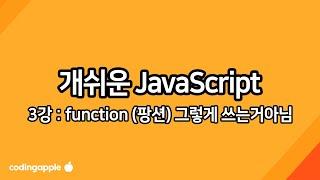 개쉬운 자바스크립트 3강 : function 언제 쓰는지 아셈? + 간단한 버그찾는법