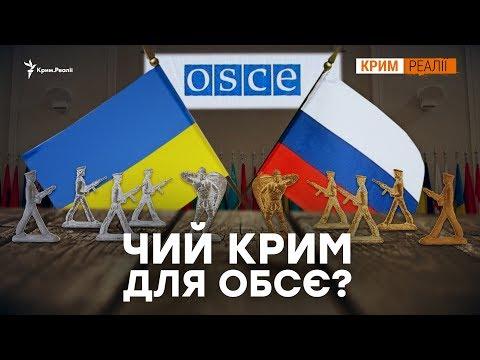 Чий Крим? Скандал в ОБСЄ | Крим.Реалії