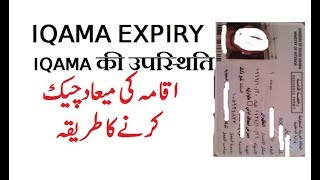 How to check Saudi Arabia Iqama Expiry Date by Sayed Nuruzzaman