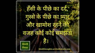 Hindi  Thoughts  Highly  Relevant  Today