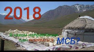 Экономика.kg - 2018: какие сюрпризы нас ждут? / Реальная Экономика / НТС - Кыргызстан
