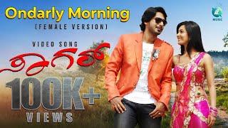 Ondarly Morning Weekend Full Kannada Video Song HD | Sagar Movie | Prajwal, Haripriya
