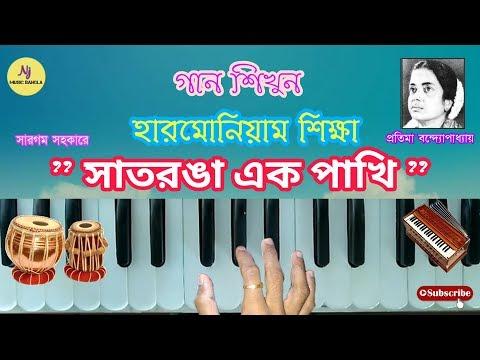 Harmonium Tutorial || SATRANGA EK PAKHI || হারমোনিয়াম শিক্ষা || Learn Classical Music thumbnail