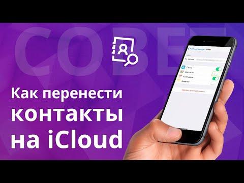 Как перенести контакты из icloud в iphone