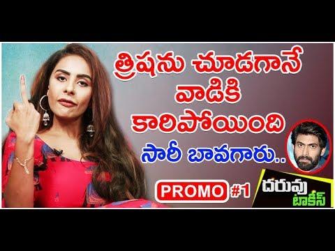 Download Sri Reddy Sensational Interview Promo #1   Dharuvu Exclusive