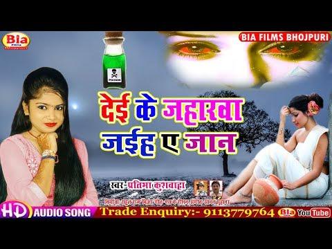 एक-औरत-की-दर्द-भरा-गीत-||-देई-के-जहारवा-जइह-ए-जान-||-dai-ke-jaharawa-jaiha-jaan-||-pratibha-kushwaha