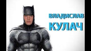 Футбольний на голову. Владислав Кулач