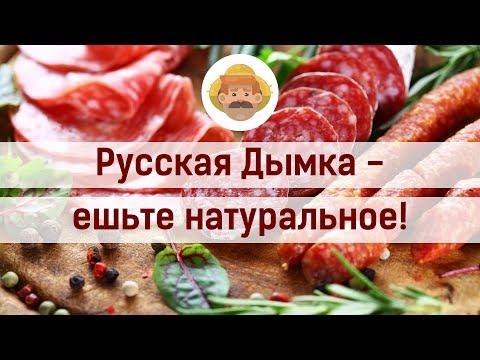 Русская Дымка: ешьте натуральное