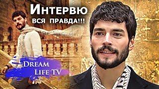 ЭКСКЛЮЗИВНОЕ ИНТЕРВЮ АКЫН АКЫНОЗЮ на русском ,ВСЯ ПРАВДА!!!Актер сериала ВЕТРЕНЫЙHERCAI