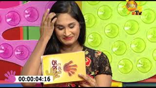 Hiru TV | Danna 5K Season 2 | EP 85 | 2018-11-11 Thumbnail