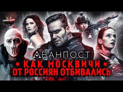 """Грехо-Обзор """"Аванпост"""" (Как Москвичи от Россиян отбивались)"""