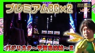 【バジリスク3】ハブ打ッシュ!! TV 第14回「回胴ワンランクUP術vol.4」【リノ】
