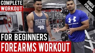 Complete FOREARMS WORKOUT for BEGINNERS! BBRT #23 (Hindi / Punjabi)