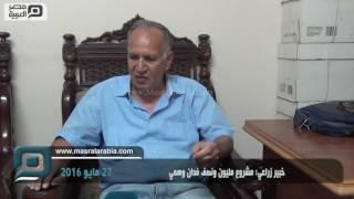 مصر العربية | خبير زراعي: مشروع مليون ونصف فدان وهمي