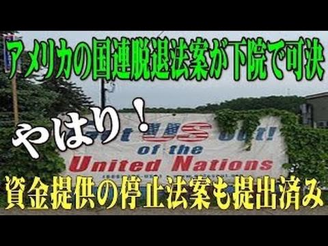 アメリカの国連脱退法案が下院で可決・資金提供の停止法案も ...