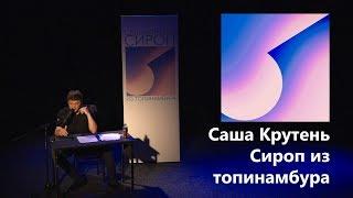 саша Крутень - Сироп из топинамбура