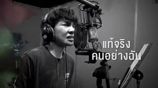 รับได้ไหม [Official Lyrics Video] 1 Min OST เมืองมายา LIVE ตอน มายาเร้นรัก ศิลปิน โรส ศิรินทิพย์