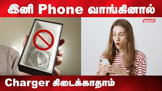 No more chargers with phone | Kumudam