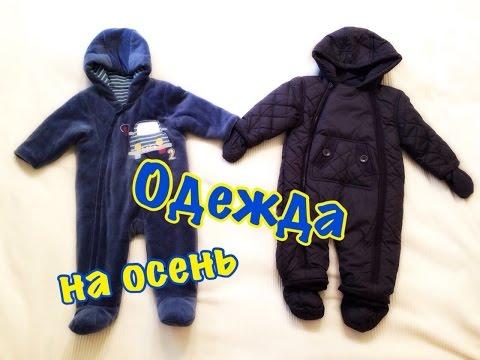 Как одевать осенью 8 месячного ребенка