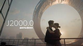 Дельфин — J2000.0 (Любовь 2.0)