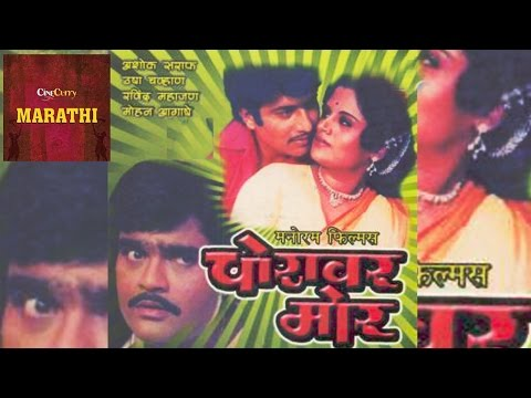 Choravar More | Marathi Full Movie | Ashok Saraf, Usha Chauhan, |  Marathi Comedy Movies