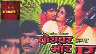 Choravar Mor | Superhit Marathi Full Movie | Usha Chauhan, Ravinder Mahajni, Ashok Saraf