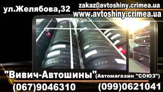 Вивич Автошины(, 2013-05-14T05:31:37.000Z)