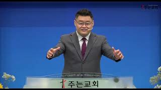 """""""예수님을 먹어야 산다"""" / 2021.08.29 / 김포주는교회 주일예배 / 강성현 목사"""