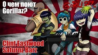 О чем поют Gorillaz Clint Eastwood Saturnz Barz