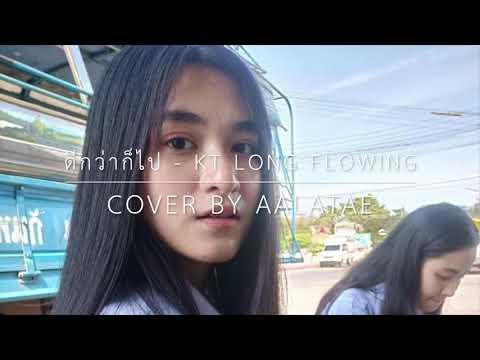 ดีกว่าก็ไป – KT Long flowing [ cover by อาลาแต ]