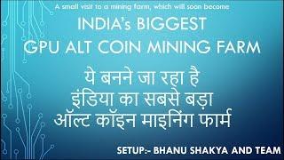 Visit INDIA's BIGGEST GPU MINING FARM | इंडिया का सबसे बड़ा ऑल्ट कॉइन माइनिंग फार्म बनने जा रहा है