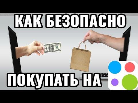 Как правильно и безопасно покупать на Avito