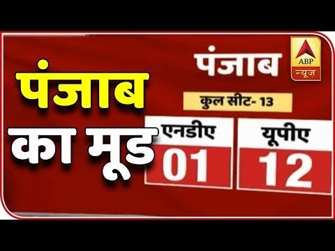 #देशकामूड | Punjab | Total Seats: 13 UPA: 12 NDA: 1 | ABP News