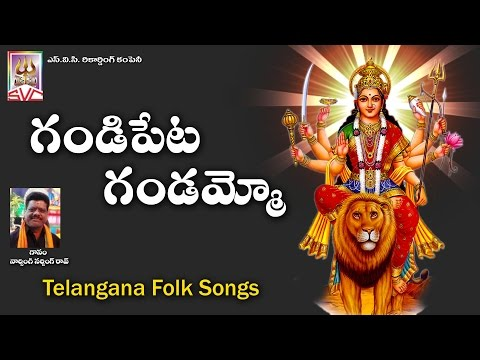 గండిపేట గండమ్మో // Gandipeta Gandammo // Gandipeta Gandamma // Svc Recording Company