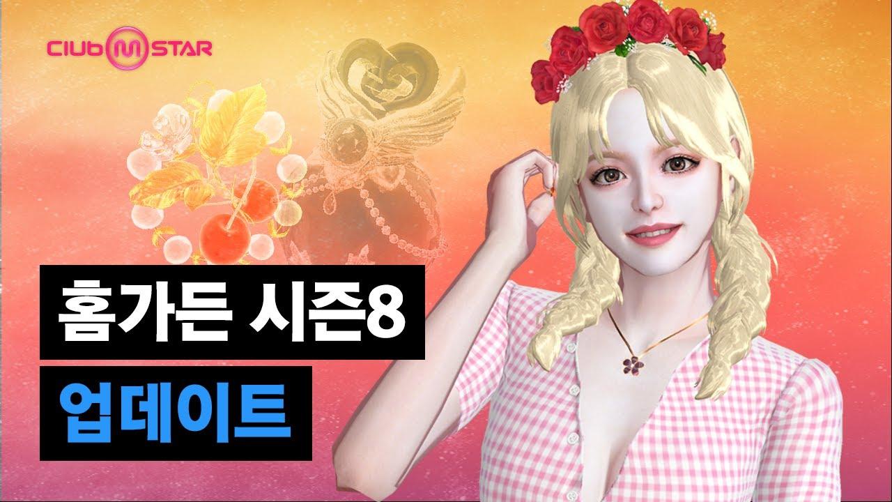 [엠스타] 여름엔 같이 화분 심어요:) 홈가든 시즌8 업데이트!