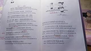 [중급 중국어] 跑步 달리기♀️by 하니한의
