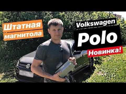 Штатная магнитола для Volkswagen Polo Sedan (Фольксваген Поло)