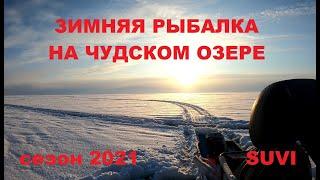 Чудское озеро Суви Peipsi järv SUVI 2 км от берега Январь 2021