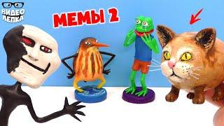 Кошка Картошка и другие Мемы - Лепим из пластилина Видео Лепка -Trollge Лягушонок Пепе