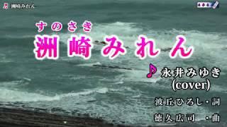 洲崎みれん/永井みゆき(cover)