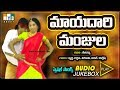 POPULAR TELUGU FOLK SONGS JUKEBOX - MAYADARI MANJULA - NEW TELUGU FOLK SONGS 2017