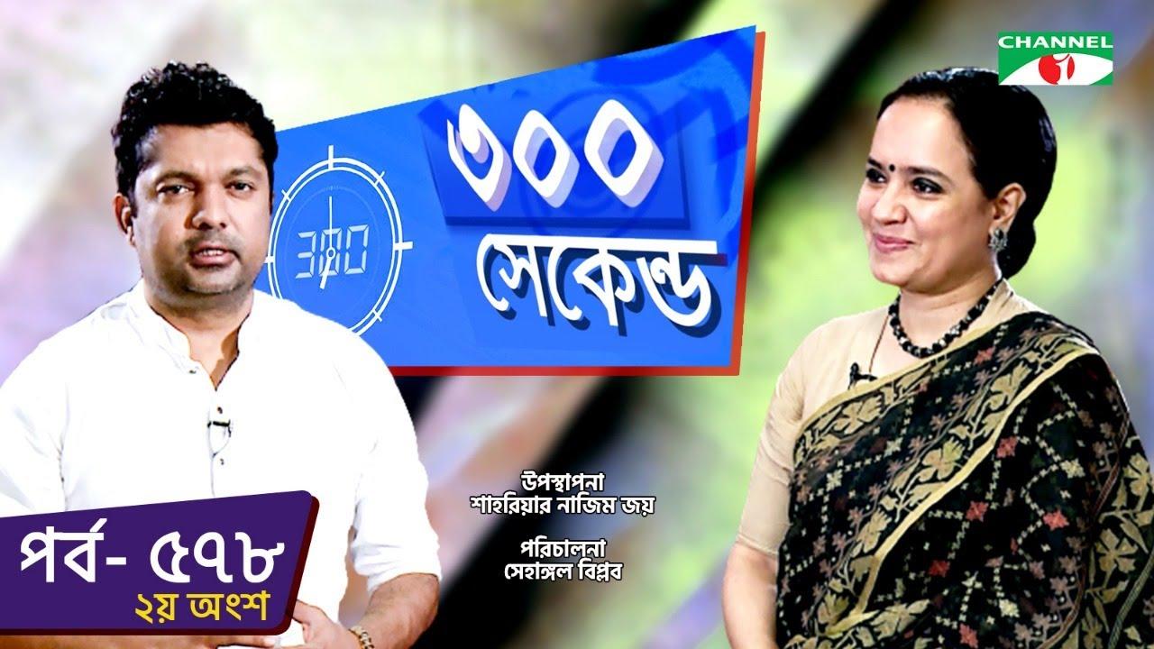 ৩০০ সেকেন্ড | Shahriar Nazim Joy | Tropa Majumdar | Celebrity Show | EP 578 | Channel i TV