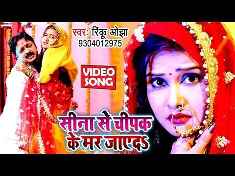 Rinku Ojha का 2018 का सबसे हिट गाना - Seena Se Chipak Ke Mar Jaeda - Bhojpuri Hit Songs 2018