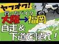 【生放送】ヤフオクで買ったバイク。大阪で受け取って自走で福岡に帰るまで帰れまてん('▽')