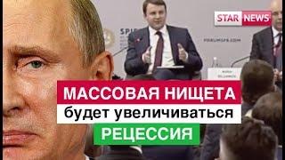 МАССОВАЯ НИЩЕТА! РЕЦЕССИЯ!Что будет дальше? ПМЭФ! Новости Россия 2019